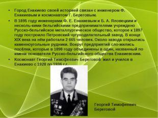 Город Енакиево своей историей связан с инженером Ф. Енакиевым и космонавтом Г