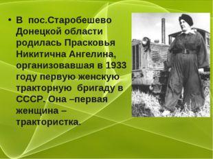 В пос.Старобешево Донецкой области родилась Прасковья Никитична Ангелина, орг