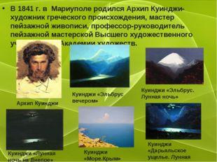В 1841 г. в Мариуполе родился Архип Куинджи- художник греческого происхождени