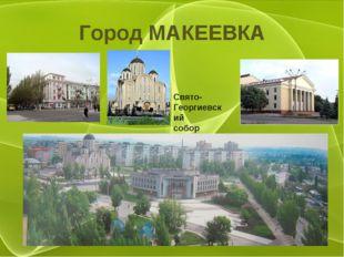 Город МАКЕЕВКА Свято-Георгиевский собор