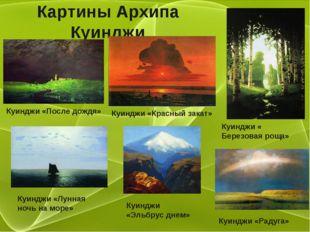 Картины Архипа Куинджи Куинджи «После дождя» Куинджи «Красный закат» Куинджи