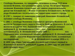 Слобода Макеевка, по преданию, основана в конце XVII века казаком Мокеем, пос