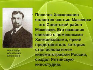 Поселок Ханжонково является частью Макеевки – это Советский район Макеевки. Е