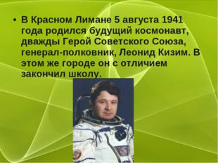 В Красном Лимане 5 августа 1941 года родился будущий космонавт, дважды Герой
