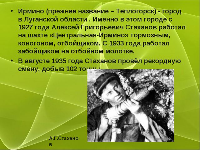 Ирмино (прежнее название – Теплогорск) - город в Луганской области . Именно в...