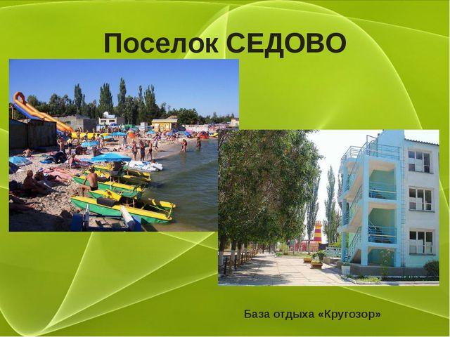 Поселок СЕДОВО База отдыха «Кругозор»