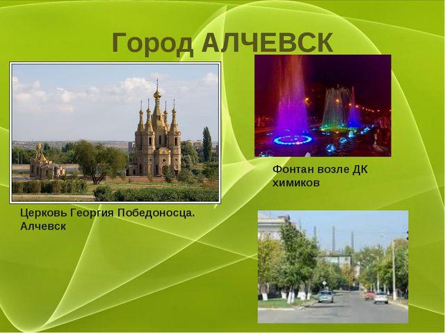 Город АЛЧЕВСК Церковь Георгия Победоносца. Алчевск Фонтан возле ДК химиков