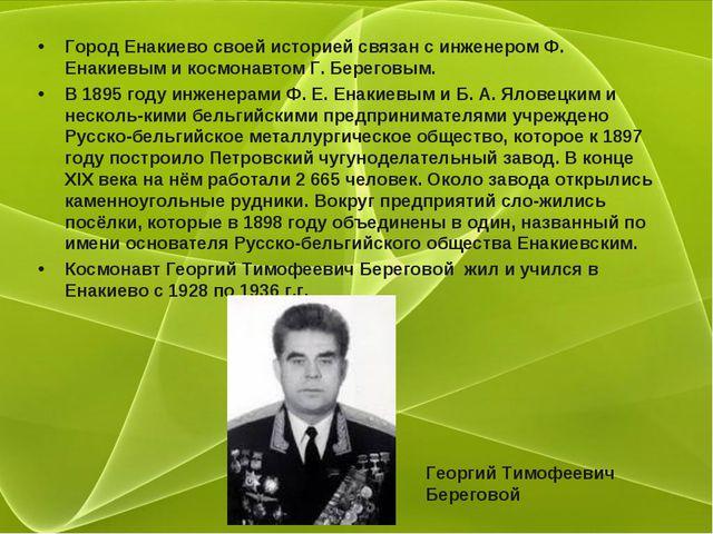 Город Енакиево своей историей связан с инженером Ф. Енакиевым и космонавтом Г...