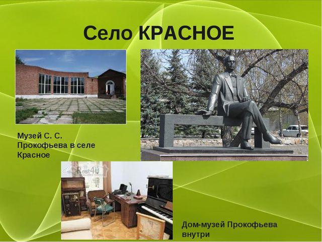 Село КРАСНОЕ Музей С. С. Прокофьева в селе Красное Дом-музей Прокофьева внутри
