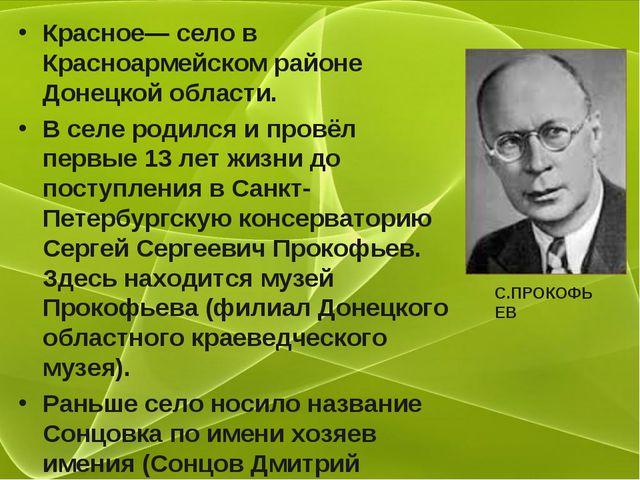 Красное— село в Красноармейском районе Донецкой области. В селе родился и про...