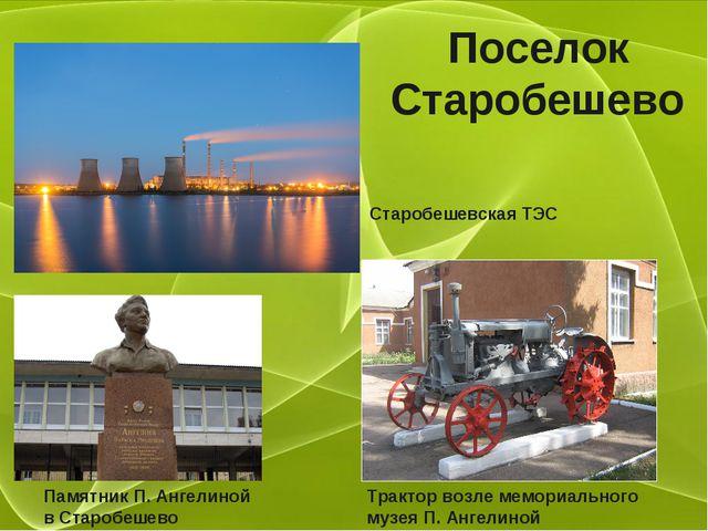 Поселок Старобешево Памятник П. Ангелиной в Старобешево Трактор возле мемориа...