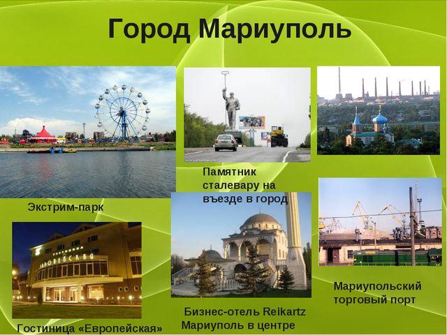 Город Мариуполь Экстрим-парк Бизнес-отель Reikartz Мариуполь в центре города...