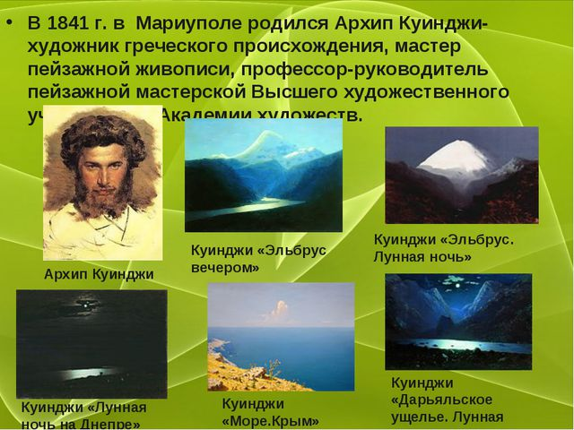 В 1841 г. в Мариуполе родился Архип Куинджи- художник греческого происхождени...