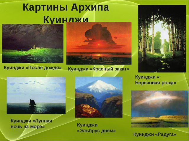 Картины Архипа Куинджи Куинджи «После дождя» Куинджи «Красный закат» Куинджи...