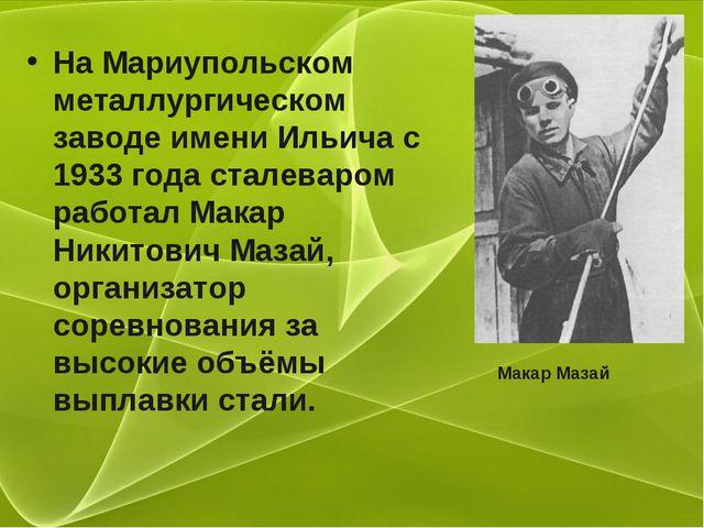 На Мариупольском металлургическом заводе имени Ильича с 1933 года сталеваром...