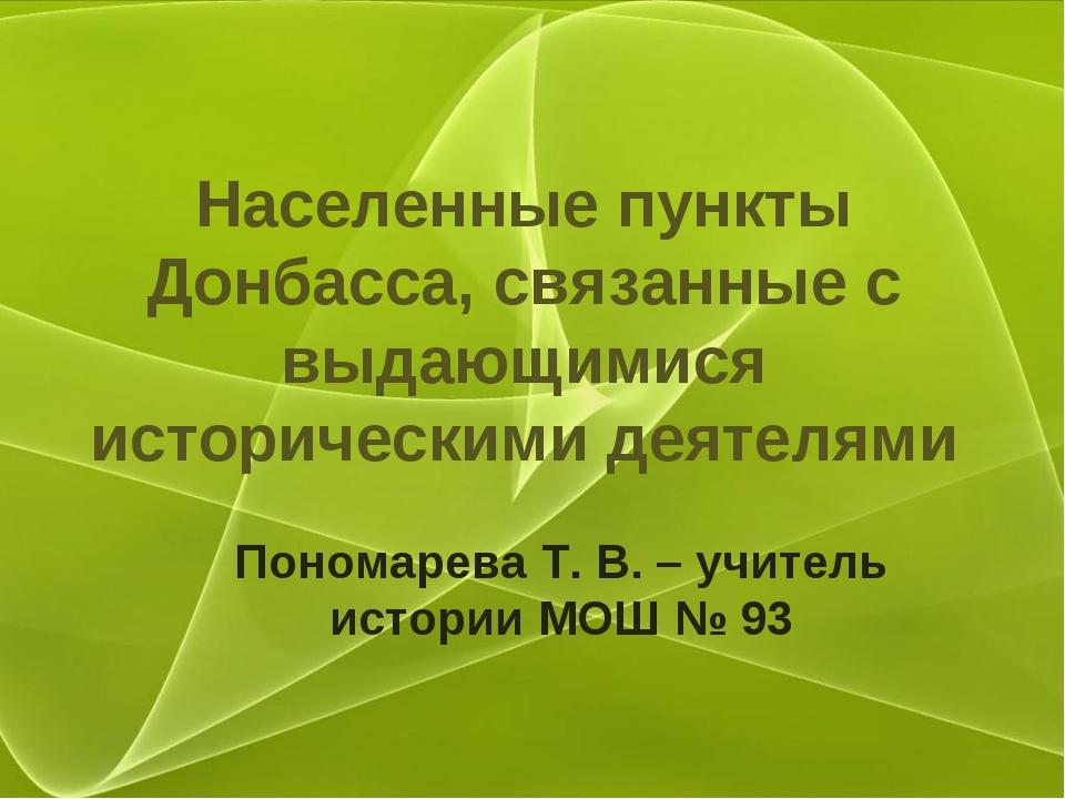 Населенные пункты Донбасса, связанные с выдающимися историческими деятелями П...