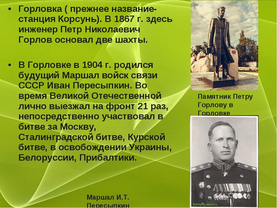 Горловка ( прежнее название- станция Корсунь). В 1867 г. здесь инженер Петр Н...