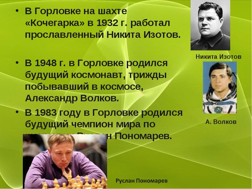 В Горловке на шахте «Кочегарка» в 1932 г. работал прославленный Никита Изотов...
