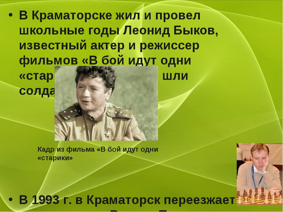 В Краматорске жил и провел школьные годы Леонид Быков, известный актер и режи...