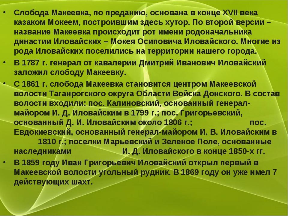 Слобода Макеевка, по преданию, основана в конце XVII века казаком Мокеем, пос...