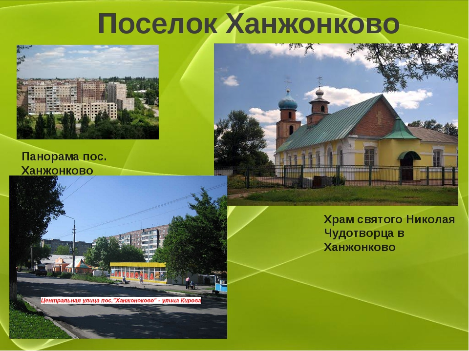 Поселок Ханжонково Храм святого Николая Чудотворца в Ханжонково Панорама пос....