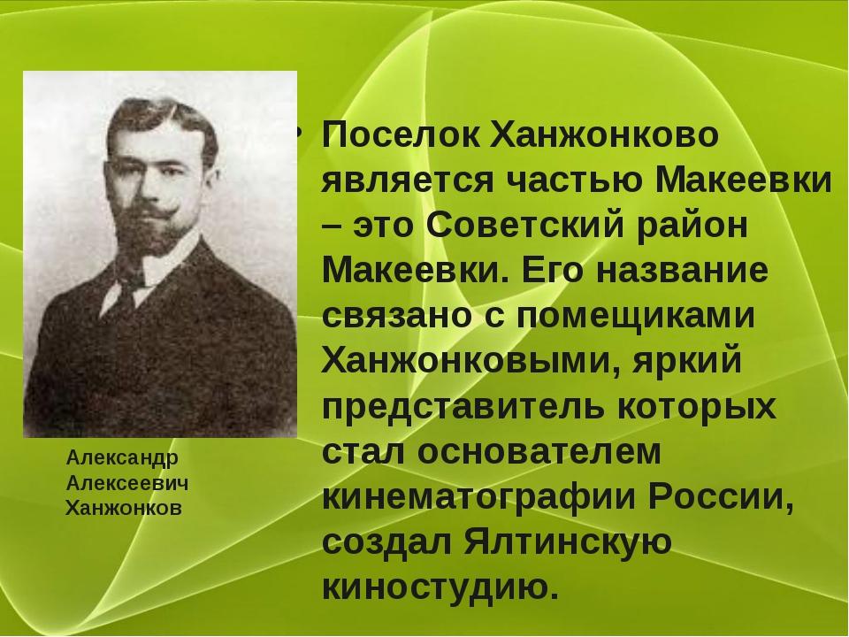 Поселок Ханжонково является частью Макеевки – это Советский район Макеевки. Е...