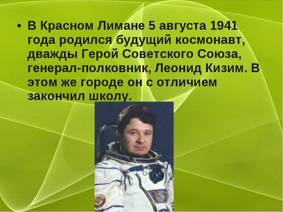 В Красном Лимане 5 августа 1941 года родился будущий космонавт, дважды Герой...