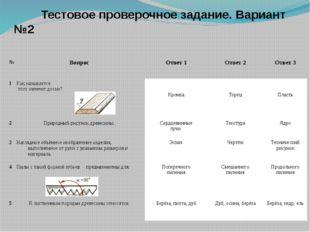 Тестовое проверочное задание. Вариант №2 № Вопрос Ответ 1 Ответ 2 Ответ 3 1