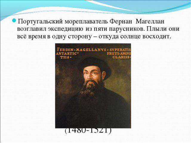 Португальский мореплаватель Фернан Магеллан возглавил экспедицию из пяти пару...