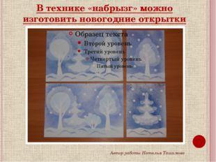 В технике «набрызг» можно изготовить новогодние открытки Автор работы Наталья