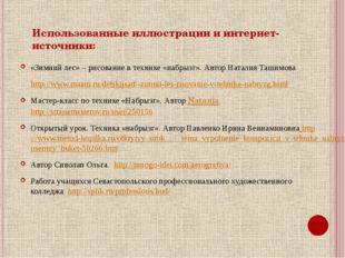 Использованные иллюстрации и интернет-источники: «Зимний лес» – рисование в т