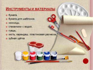 Инструменты и материалы бумага, бумага для шаблонов, ножницы, стаканчики с во