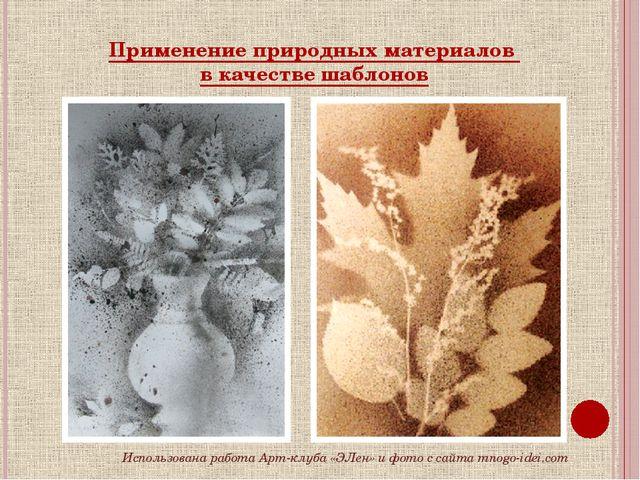 Применение природных материалов в качестве шаблонов Использована работа Арт-к...
