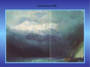 Бурное море.1868.