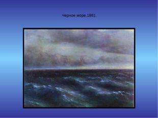 Черное море.1861.