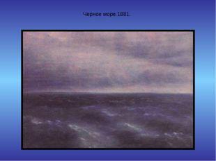 Черное море.1881.