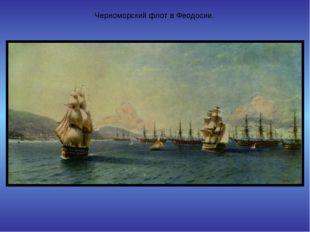 Черноморский флот в Феодосии.