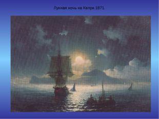 Лунная ночь на Капри.1871.