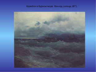 Корабли в бурном море. Восход солнца.1871.