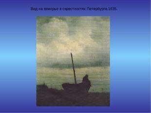 Вид на взморье в окрестностях Петербурга.1835.