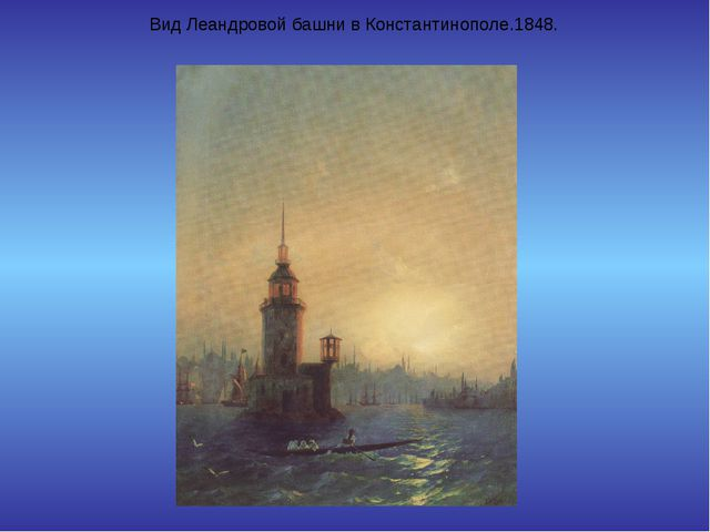 Вид Леандровой башни в Константинополе.1848.