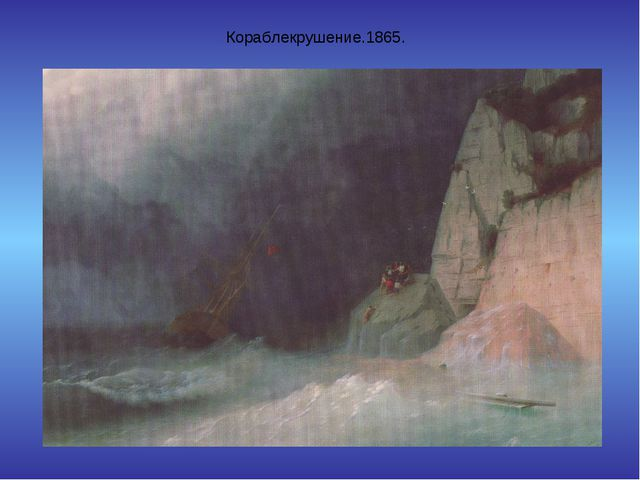 Кораблекрушение.1865.