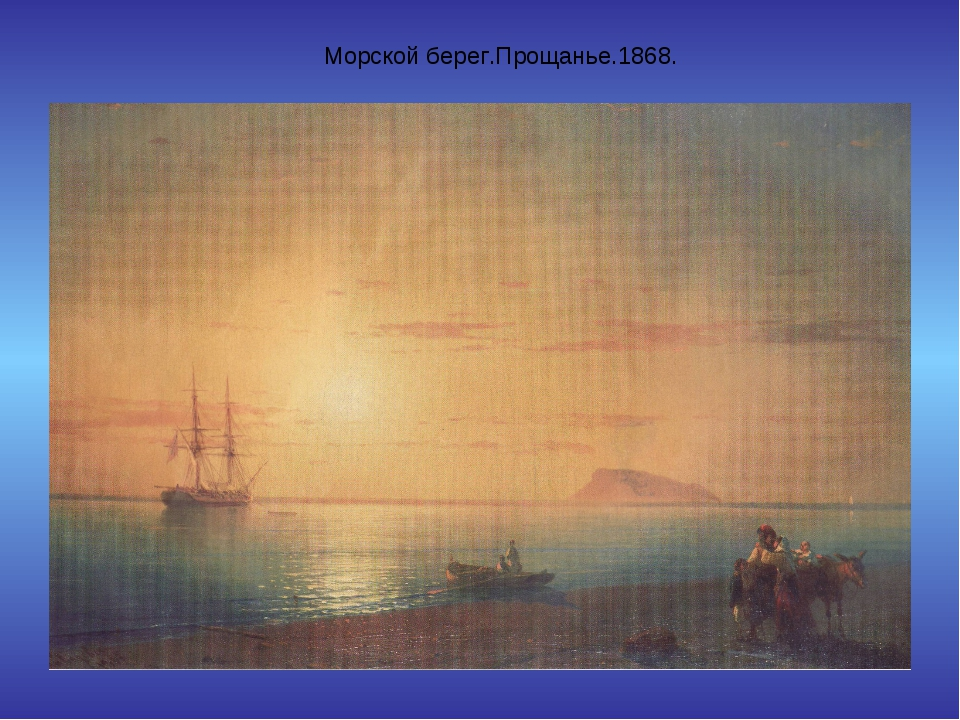 Морской берег.Прощанье.1868.