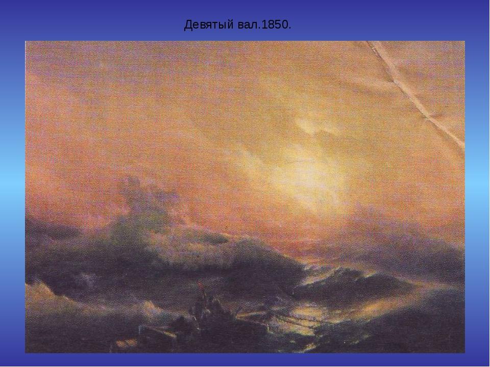 Девятый вал.1850.