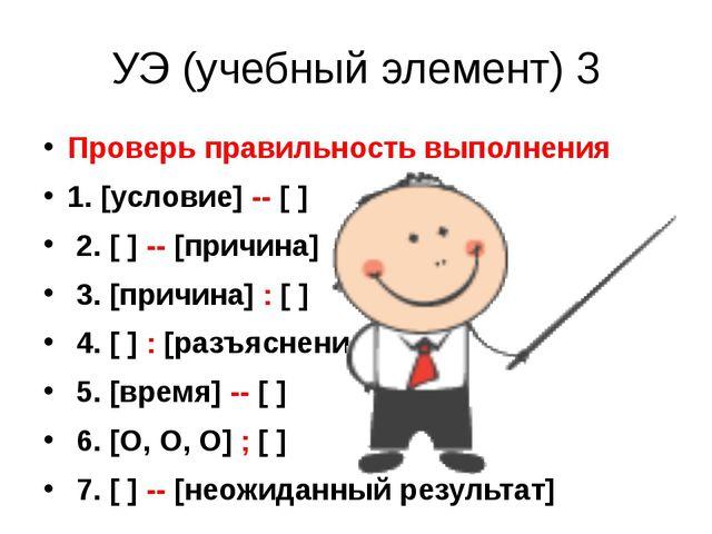 УЭ (учебный элемент) 3 Проверь правильность выполнения 1. [условие] -- [ ] 2....