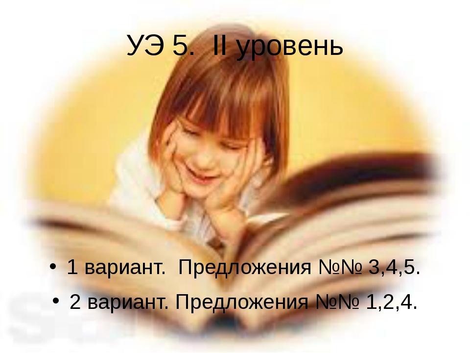 УЭ 5. II уровень 1 вариант. Предложения №№ 3,4,5. 2 вариант. Предложения №№ 1...