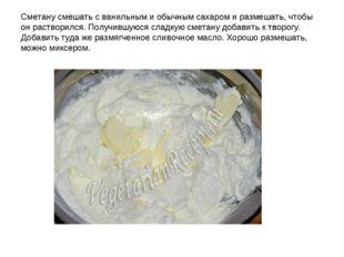 Сметану смешать с ванильным и обычным сахаром и размешать, чтобы он растворил