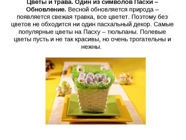Цветы и трава.Один из символов Пасхи – Обновление.Весной обновляется природ...