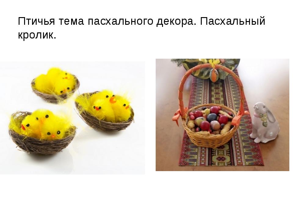 Птичья тема пасхального декора. Пасхальный кролик.
