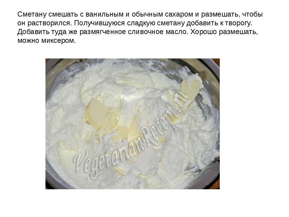 Сметану смешать с ванильным и обычным сахаром и размешать, чтобы он растворил...